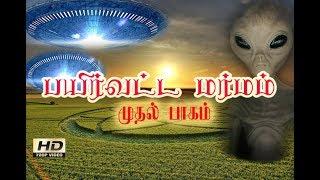 Crop Circle Mystery in Tamil (Part : 1) | பயிர் வட்ட மர்மம் (பாகம் : 1 ) | Tamil 360