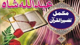 02 SORA FATEHA (PASHTO TAFSEER UL QURAN BY MULANA MUFTI ABDULLAH SHAH DB)
