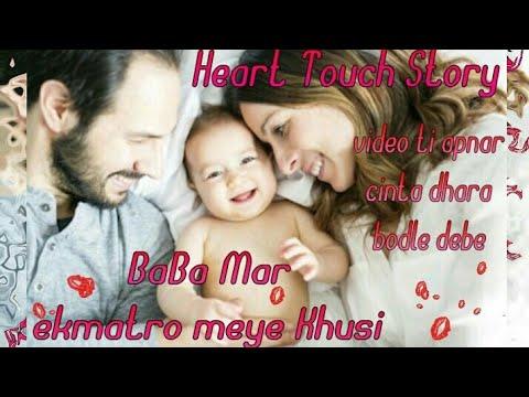 Xxx Mp4 BaBa Ma Ar Ekmatro Meye Khusi Heart Touch Story Bangla Family Story 3gp Sex