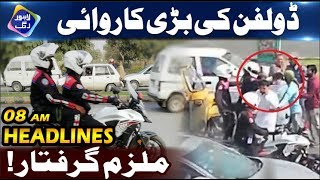 Dolphin Force In Action!! - News Headlines | 08:00 AM | 16 Jan 2019 | Lahore Rang