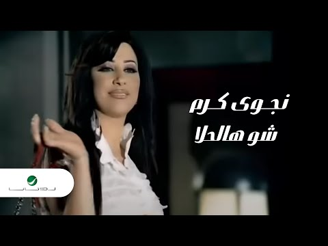 Xxx Mp4 Najwa Karam Shou Hal Hala نجوى كرم شو هالحلا 3gp Sex