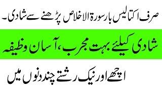 Best Wazifa For Shadi|qurani wazaif for marriage|Islami Wazaif In Urdu