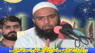 Imam e Azam SWA by Molana Umar Siddique | chungi amarsidhu lahore | 01-10-2016 [Full HD | 1080p]