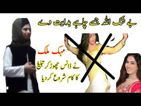 Xxx Mp4 Mehak Malik Ne Dance Chor Diya Mehak Malik Ne Toba Karli 3gp Sex