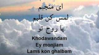 Lams Kon Ghalbam لمس کن قلبم
