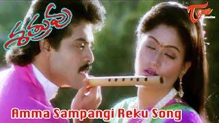 Shatruvu Telugu Movie Songs | Amma Sampangi Reku Song | Venkatesh | Vijaya Shanthi