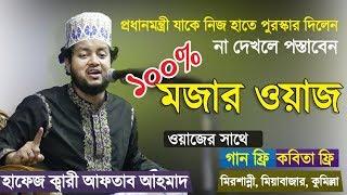 এমন মজার ওয়াজ জীবনে দেখেন নাই   কলিজা ঠান্ডা   Bangla Waz 2018   Hafez Aftab Ahmad