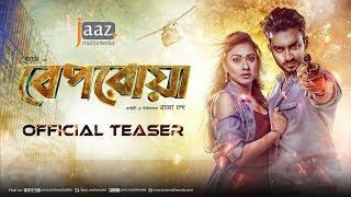Beporowa Official Teaser | Ziaul Roshan | Bobby Haque | Raja Chanda | Jaaz Multimedia Film 2018