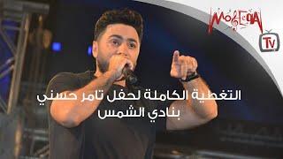 تامر حسني يغني مع طفل إعلان 57357.. ويطلب من الجمهور تحيه خاصة لهذا الرجل