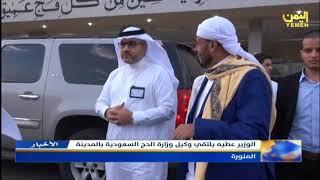 الوزير عطية يلتقي وكيل وزارة الحج السعودية بالمدينة المنورة.