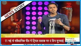Fun Ki Baat | R.J Raunac's political spoof on Anti Romeo squad