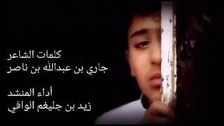 شيلة مرثية| كلمات الشاعر جاري بن عبدالله أداء المنشد زيد بن جليغم