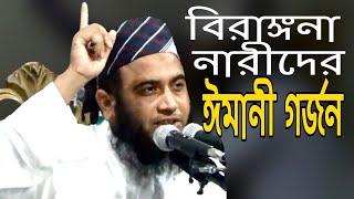 Bangla Waz 2017 বিরাঙ্গনা নারীদের ঈমানী গর্জন Mufti Hussain Ahmed Sarwar