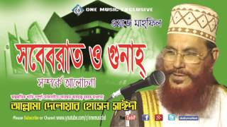 BANGLA NEW WAZ  শবে বরাত ও গুনাহ  সম্পর্কে । Audio Album । Maulana Delwar Hossain Saidi.