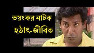 Mosharraf Karim Natok 2016 -হঠাৎ জীবিত by New Bangla Natok 2016