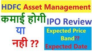 HDFC Asset Management IPO || HDFC AMC IPO