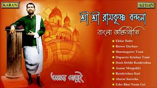 Sree Sree Ramkrishna Bandana   Amar Parui   Bengali Devotional Songs   Ramkrishna Hari