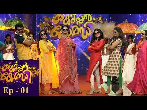 Xxx Mp4 Thakarppan Comedy Ep 01 A Grand Beginning Mazhavil Manorama 3gp Sex