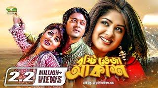 Brishti Bheja Akash (Tears Of Love) | Full Movie | Ferdous | Moushumi | Sakil Khan