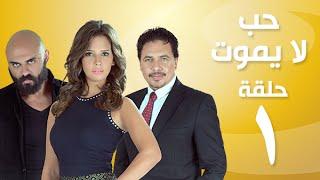 Episode 01 - Hob La Yamot Series | الحلقة الأولى - مسلسل حب لا يموت
