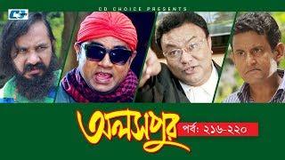 Aloshpur | Episode 216-220 | Chanchal Chowdhury | Bidya Sinha Mim | A Kha Ma Hasan