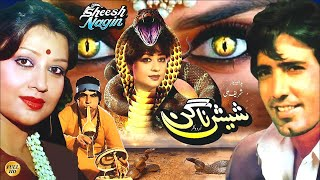 SHEESH NAGIN (1988) - JAVED SHEIKH, SHABNAM & RANGEELA - OFFICIAL PAKISTANI MOVIE