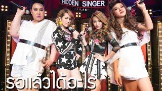 รอแล้วได้อะไร - นิวจื๋ว l Hidden Singer Thailand เสียงลับจับไมค์