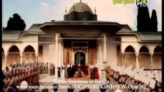 Sultan Suleiman HD   সুলতান সুলেমান Bengali Episode 01