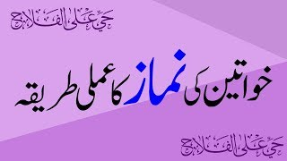 Khawateen Ki Namaz Ka Amli Tareeqa   خواتین کی نماز کا عملی طریقہ