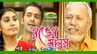 Ronger Manus ||  Epi 26 - 30 | ft A.T.M. Shamsuzzaman, Salauddin Lavlu, Fazlur Rahman Babu