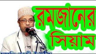 রমজানের সিয়াম ! Mufti Kazi Ibrahim
