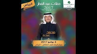 مشاهد من حفل فنان العرب محمد عبده ( حفلة عيد الفطر ٢٠١٧ - الرياض )