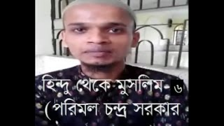 HiHindu Brother Convert To Muslim-6. Porimal Chandra Sorker Now Is Khaled mp4. 01947382301
