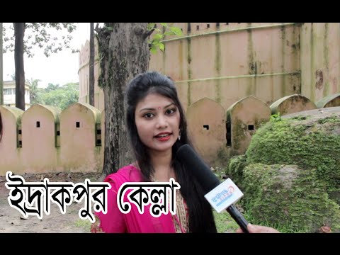 Idrakpur fort Munshiganj | Historical Place of Bangladesh
