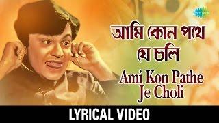 Ami Kon Pathe Je Chali lyrical | আমি কোন পথে যে চলি | Manna Dey