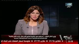 دينا عبدالكريم عن أزمة تذكرة المترو .. كان من الممكن أن يكون منطقيا لوحدث ذلك!