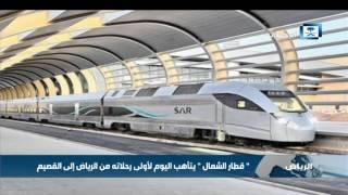"""""""قطار الشمال"""" يتأهب اليوم لأولى رحلاته من الرياض إلى القصيم"""