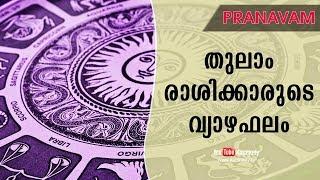 തുലാം രാശിക്കാരുടെ വ്യാഴഫലം | Pranavam | Ladies Hour | Kaumudy TV