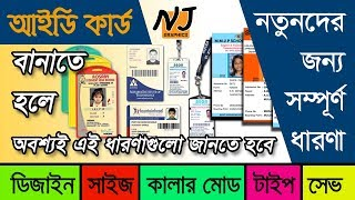 Idea for creating ID cards, for beginners ...most important tutorial.