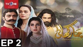 Chanar Ghati | Episode 2 | TV One Drama | 16th August 2017
