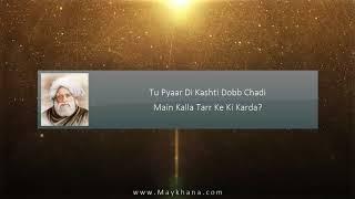 Dukh Dard Si Mere Muqadran Vich   Bulleh Shah   May khana