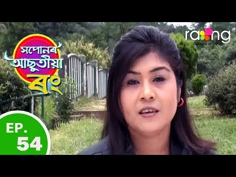 Xxx Mp4 Xopunar Asutia Rang সপোনৰ আছুতীয়া ৰং 07th July 2018 Full Episode No 54 3gp Sex