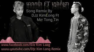 លោកប៉ា ft ក្មេងកំព្រា Khmer Remix 2018, By DJz KimLong Ft Mrr Tong Tin, And .Family C2R.