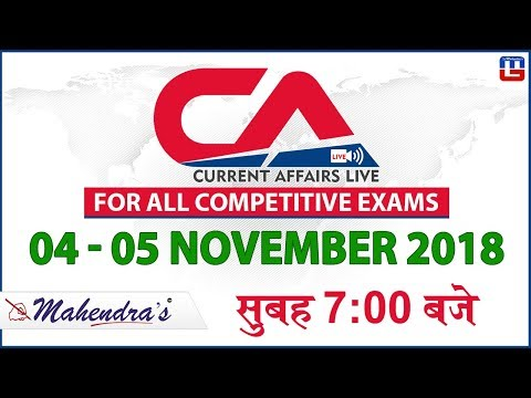04-05 November   Current Affairs 2018 Live at 7:00 am   UPSC, Railway, Bank,SSC,CLAT, State Exams