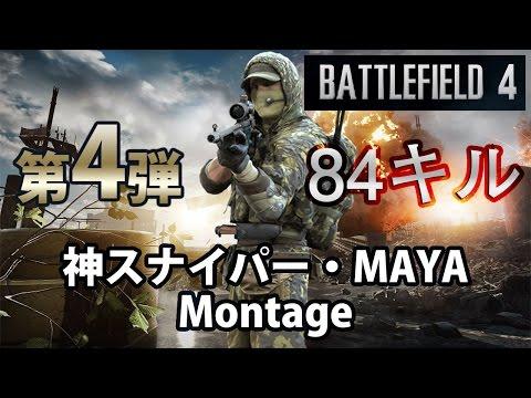 Xxx Mp4 【BF4】第4弾 モンタージュ 84キル 神スナイパー・MAYA 3gp Sex