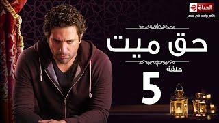مسلسل حق ميت - الحلقة الخامسة - حسن الرداد وايمى سمير غانم | Haq Mayet Series - Ep 05