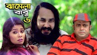 Bangla Comedy Natok 2018 | ঝামেলা বাবু 6 | A Kho Mo Hasan & Alvi | STM