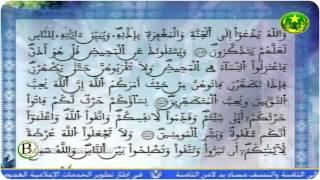 ماتيسر من سورة البقرة  القارئ الموريتاني الناجي ولد أبلال | التلفزة الموريتانية