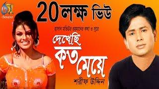 Dekhechi Koto Meye । Sharif Uddin । Bangla New Folk Song