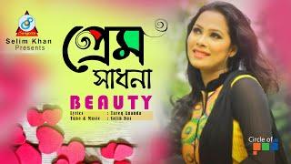 Beauty - Prem Sadhona - Lyric Video 2017